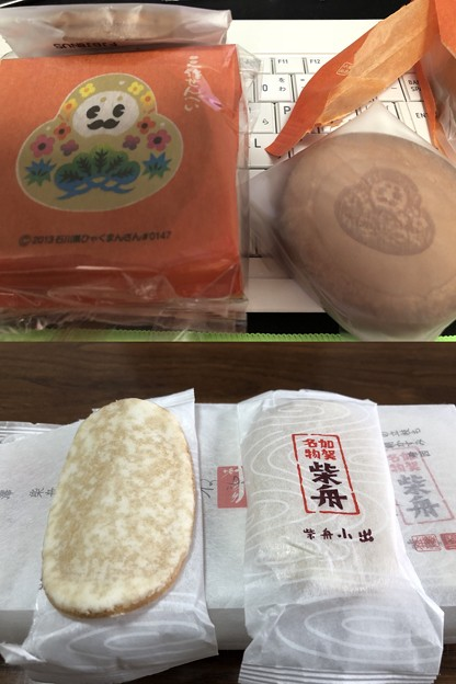 Photos: 金沢土産(= ̄ ρ ̄=)