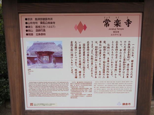 常楽寺(鎌倉市)