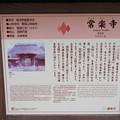 Photos: 常楽寺(鎌倉市)
