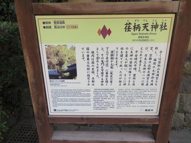 荏柄天神社(鎌倉市)