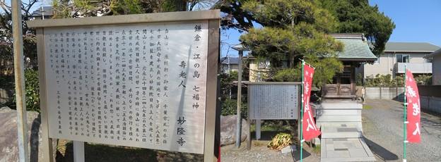 妙隆寺/千葉屋敷跡(鎌倉市)