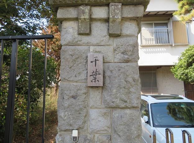 千葉屋敷跡(鎌倉市)