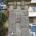 Photos: 千葉屋敷跡(鎌倉市)