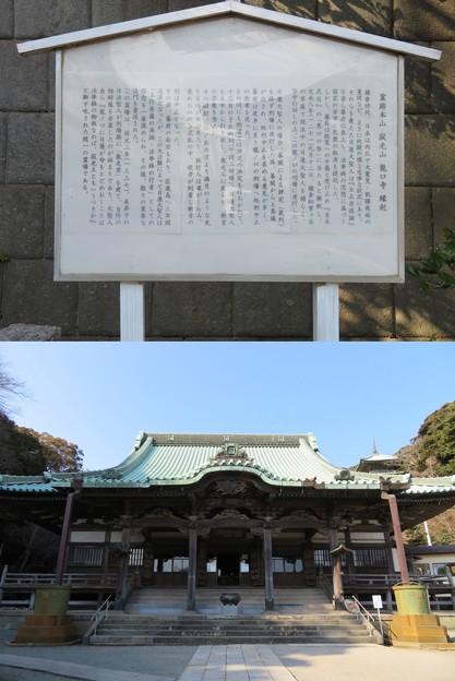 龍口寺(藤沢市)本堂