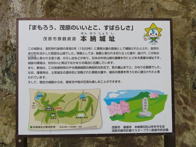 本納城/蓮福寺(茂原市)