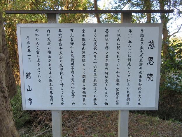 慈恩院(館山市)