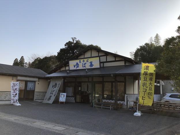 Photos: 生ゆば ゆば喜(夷隅郡大多喜町)