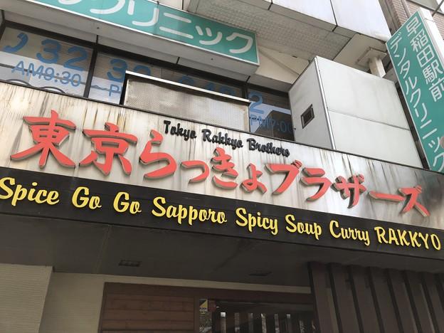 東京らっきょブラザーズ(新宿区馬場下町)