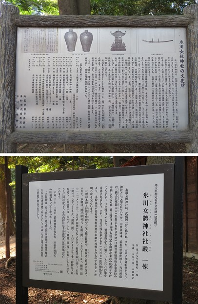 氷川女体神社(見沼区)