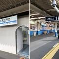 写真: 小田急江ノ島線 鵠沼海岸駅(藤沢市)