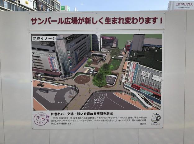 藤沢駅北口(藤沢市)