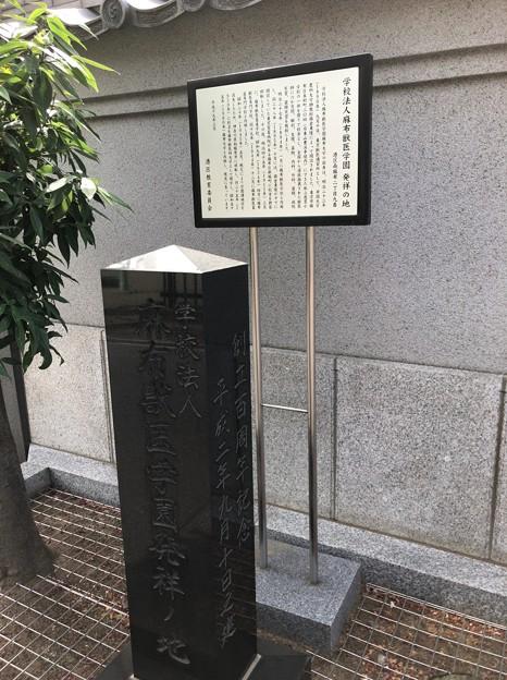 曹渓寺(南麻布)麻布獣医学園発祥地