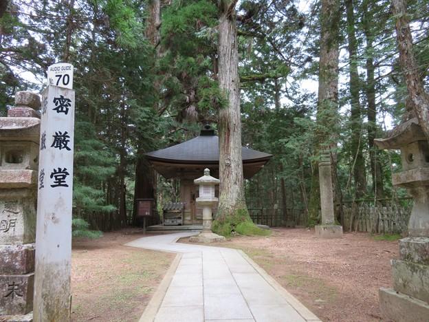 高野山金剛峯寺 奥の院(高野町)密厳堂