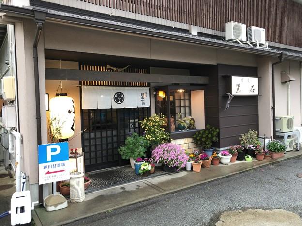 倭庵 黒石(三重県)