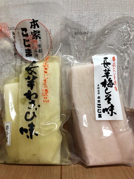 Photos: 京都みやげ