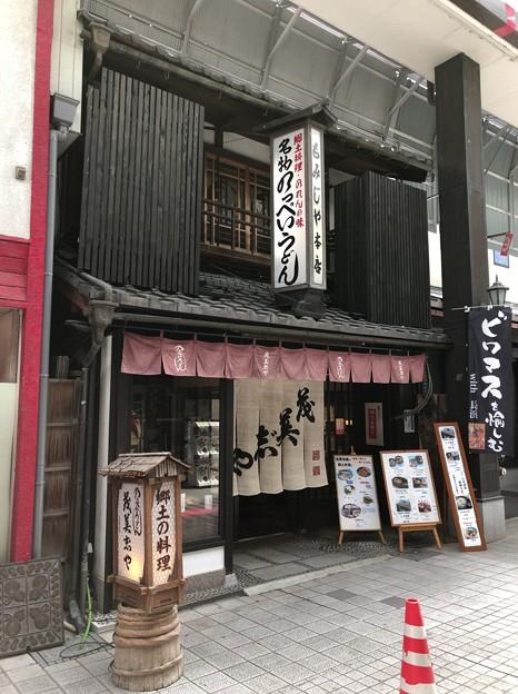 のっぺいうどん 茂美志屋(長浜市)
