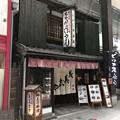 Photos: のっぺいうどん 茂美志屋(長浜市)