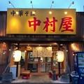 Photos: 中華そば 中村屋(大垣市)