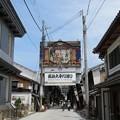 Photos: 長浜城下(長浜市)黒壁スクエア