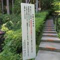 賤ヶ岳古戦場(長浜市)リフト乗り場入口