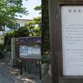 写真: 円通寺(大垣市)参道