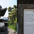写真: 円通寺(大垣市)山門