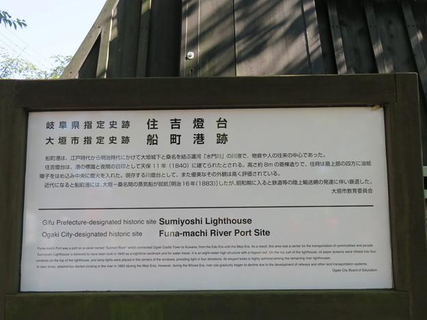 住吉公園(大垣市)住吉燈台・船町湊跡