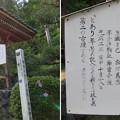 写真: 月桂院(揖斐川町)稲葉一鉄陣鐘
