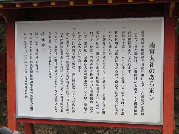 南宮大社(垂井町)
