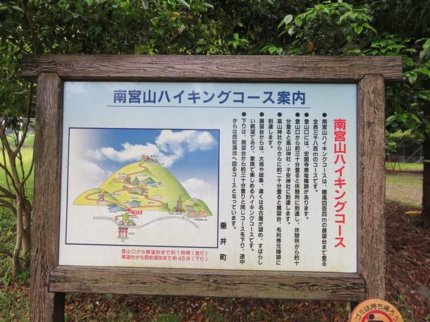 南宮山(垂井町)