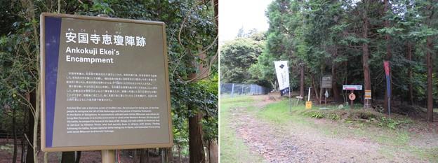 関ヶ原合戦 安国寺恵瓊陣跡(垂井町)