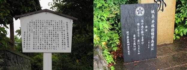 専精寺/垂井城(岐阜県不破郡)平塚為広辞世の句