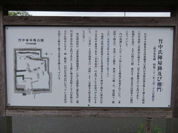 写真: 竹中氏陣屋(岩手陣屋・岩手城。岐阜県不破郡)