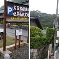 Photos: 関ヶ原合戦 大谷吉継旧跡P(関ケ原町)