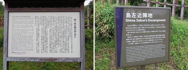 関ヶ原合戦 笹尾山 嶋左近陣跡(関ケ原町)
