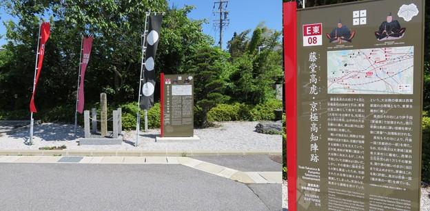 関ヶ原合戦 藤堂高虎・京極高知陣跡(関ケ原町)