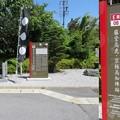 Photos: 関ヶ原合戦 藤堂高虎・京極高知陣跡(関ケ原町)
