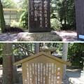 壬申の乱古戦場(関ケ原町)井上神社