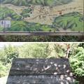 関ヶ原合戦 小早川秀秋陣跡/松尾山城(関ケ原町)