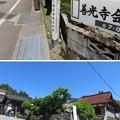 Photos: 郡上八幡城(郡上市)御蔵会所跡