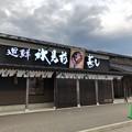 写真: 廻鮮 氷見前寿し(富山県。道の駅 氷見漁港場外市場ひみ番屋街 北番屋)