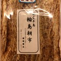 Photos: 輪島土産