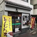 写真: スパイスカレー とくじろう(千駄木)