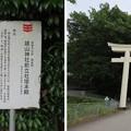 写真: 雄山神社 前立社殿(立山町岩峅寺1)表鳥居