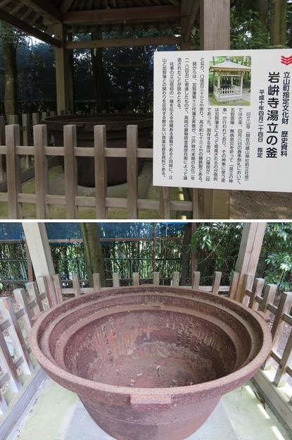 Photos: 雄山神社 前立社殿(立山町岩峅寺1)岩峅寺湯立の釜