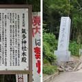 Photos: 気多神社(高岡市伏木一宮)参道