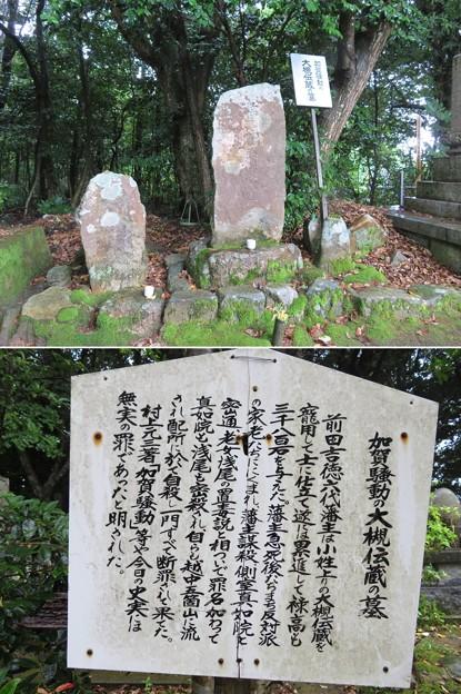 妙成寺(羽咋市)大槻伝蔵墓