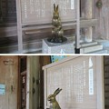 高瀬神社(南砺市)撫で兎