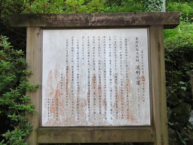 Photos: 加賀藩流刑地(南砺市)