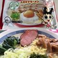 Photos: スガキヤのラーメン!(゜▽、゜)